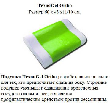 Doctor Health TexnoGel Ortho Рение